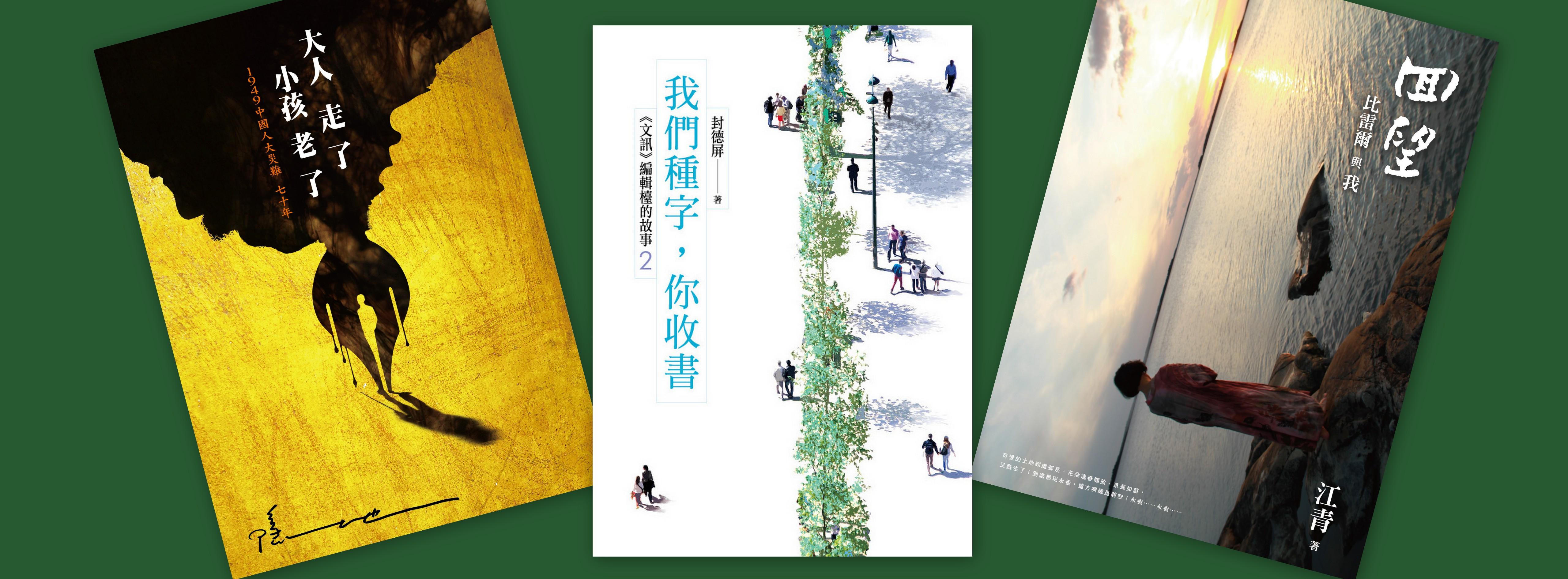 2019台北國際書展2/12-17